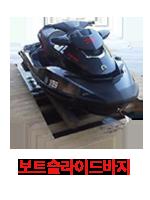 boat-32